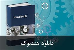 Handbook Download