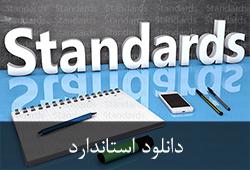 standard download