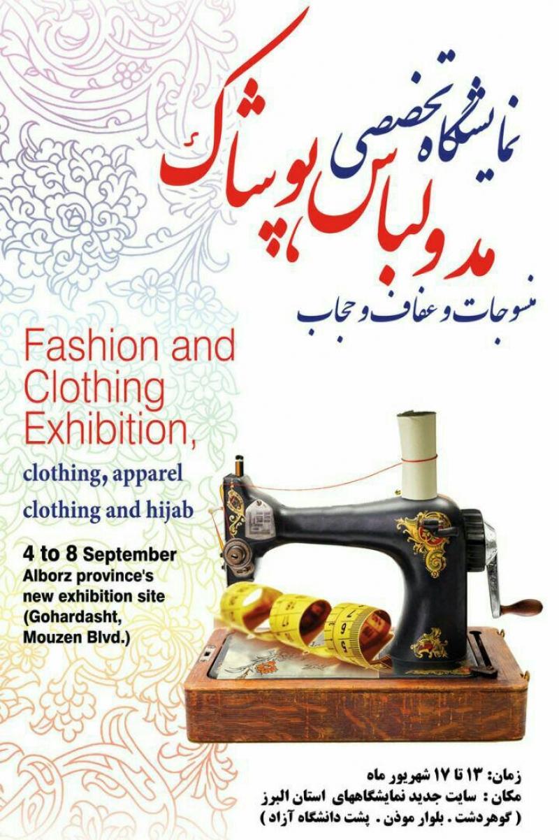 نمایشگاه مد و لباس البرز