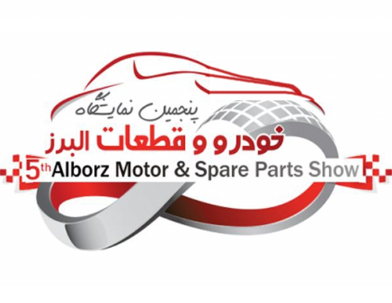 نمایشگاه خودرو و قطعات البرز