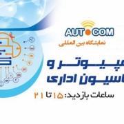 نمایشگاه بین المللی کامپیوتر و اتوماسیون