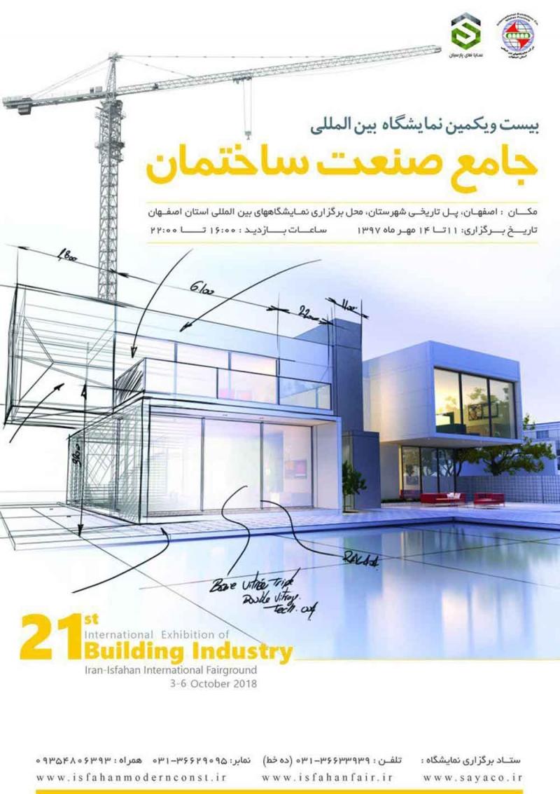 نمایشگاه بین المللی ساختمان