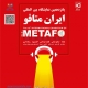 نمایشگاه بین المللی ایران متافو