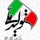 تولید ملی و کالاهای ایرانی