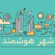 شهر هوشمند زنجان