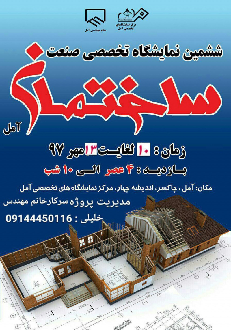 نمایشگاه ساختمان