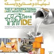 سومین دوره نمایشگاه بین المللی لبنیات و صنایع وابسته