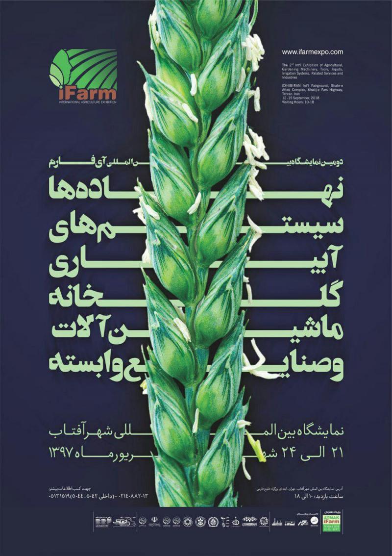 دومین دوره نمایشگاه کشاورزی شهرآفتاب