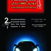 نمایشگاه خودرو؛ قطعات یدکی