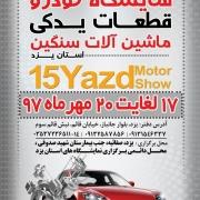 نمایشگاه خودرو یزد