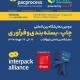 نمایشگاه بین المللی چاپ، بسته بندی