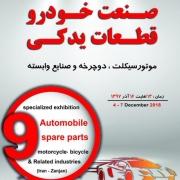 نمایشگاه خودرو زنجان