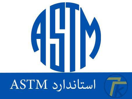 دانلود رایگان استانداردASTM